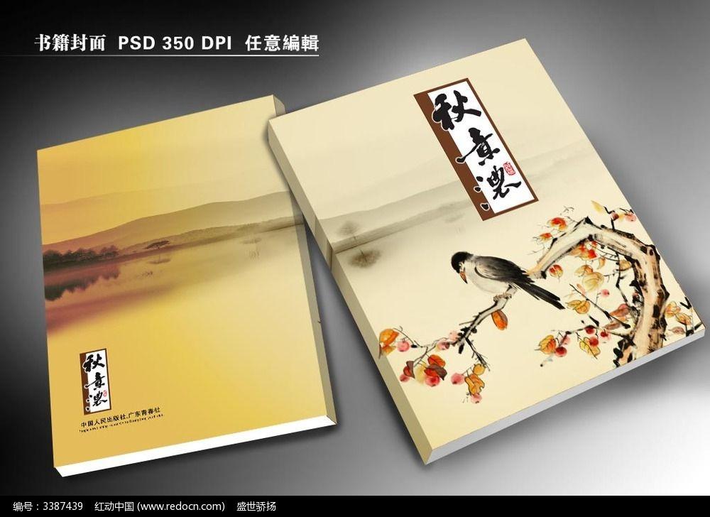 美术书籍封面设计