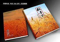 农业书籍封面