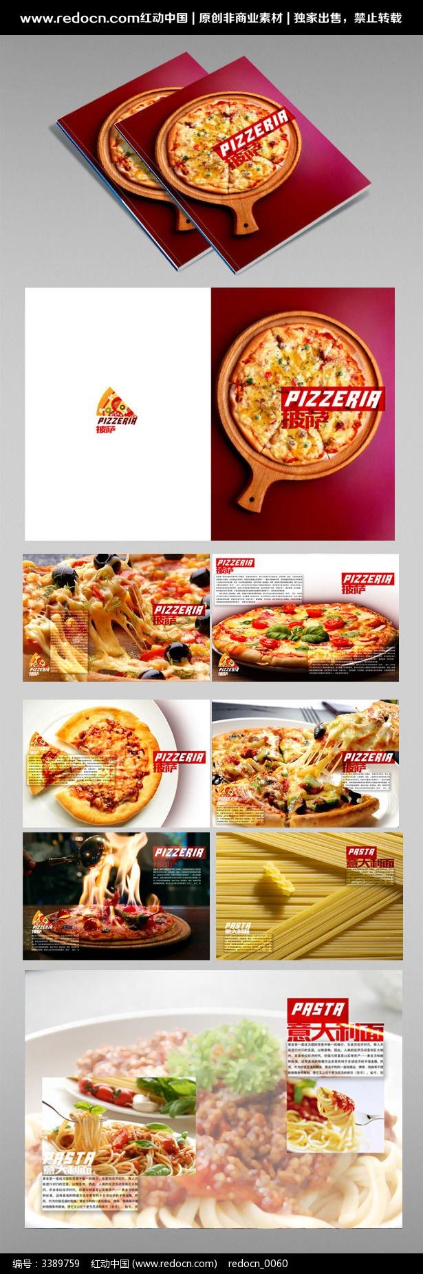 餐厅美食画册设计