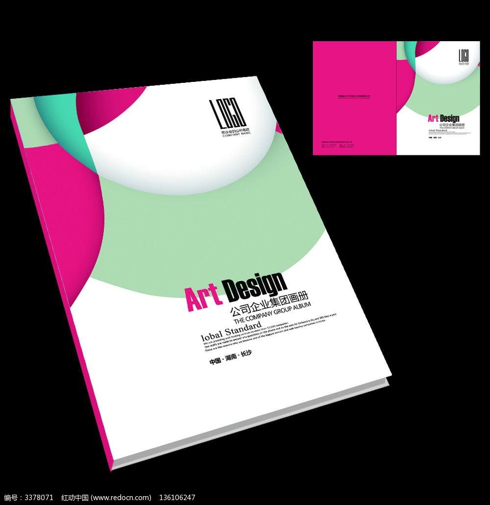 标签:企业产品手册封面设计       封面设计 封面素材 封面模板
