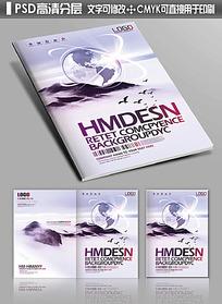 企业文化宣传画册封面设计
