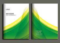 矢量绿色科技画册封面设计