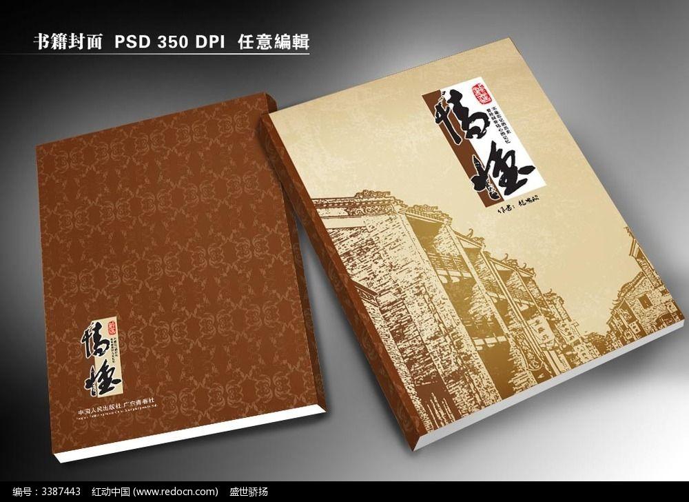 书籍封面模板