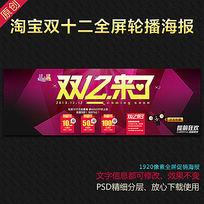 9款 淘宝双十二促销海报PSD素材模板下载