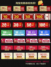 淘宝天猫双11促销优惠券大全设计模板 PSD