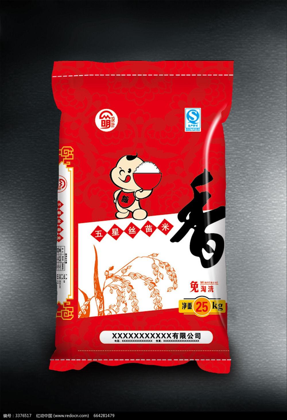 五星丝苗米大米袋子设计图片