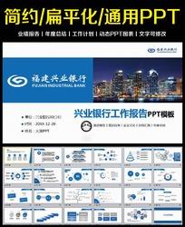 兴业银行年度规划ppt模板
