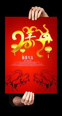喜迎2015羊年春节海报素材