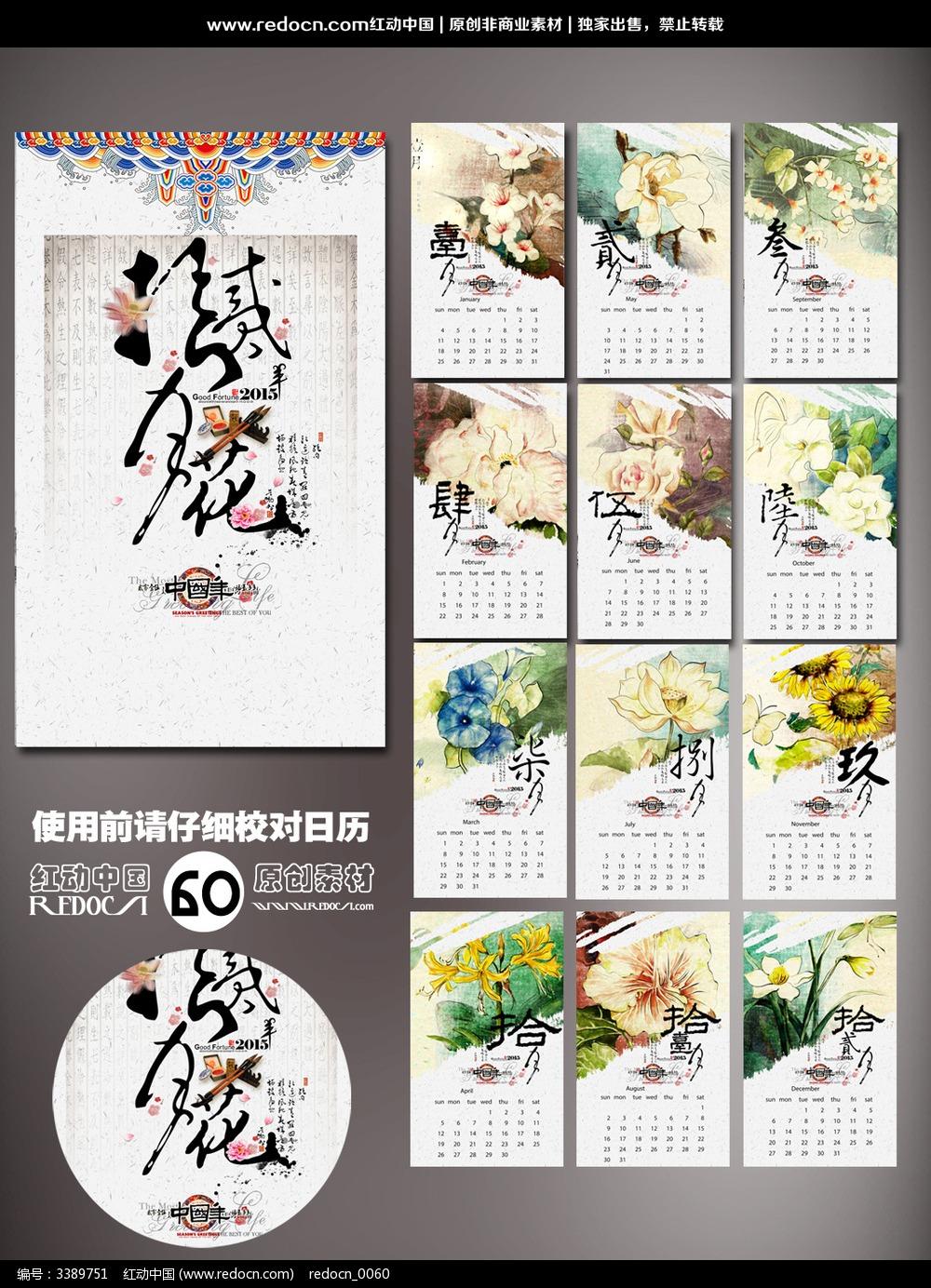 中国风2015年花卉挂历模板图片