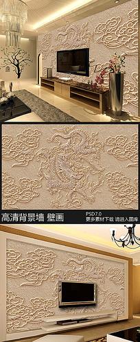 3D龙图案祥云浮雕砂岩电视背景墙壁画