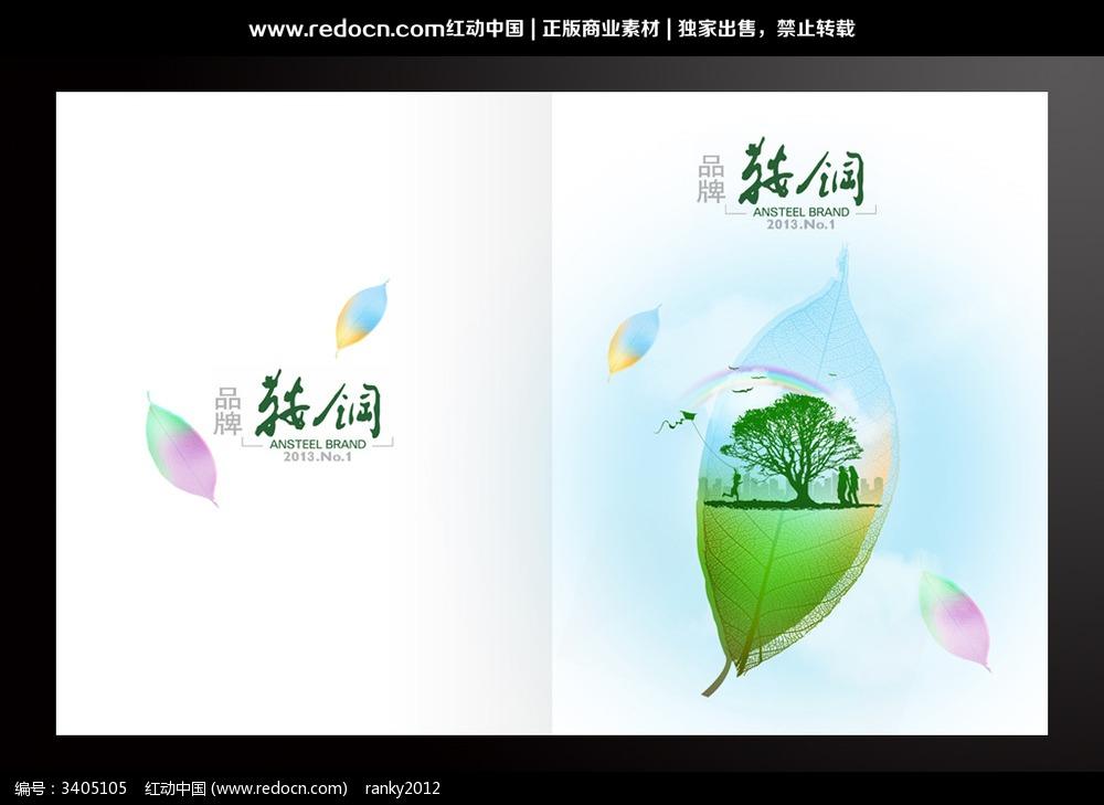 企业内刊环保类画册封面 封面设计 绿色环保封面设计 宣传册封面创意图片