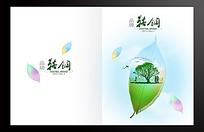 鞍钢企业内刊环保类画册封面