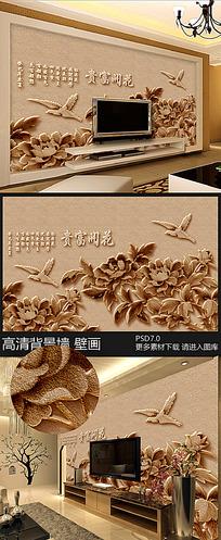 雕刻富贵花鸟雕砂岩电视背景墙装饰画