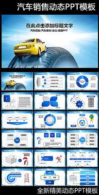 动态汽车销售维修售后服务会议PPT模板