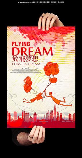 放飞梦想海报创意