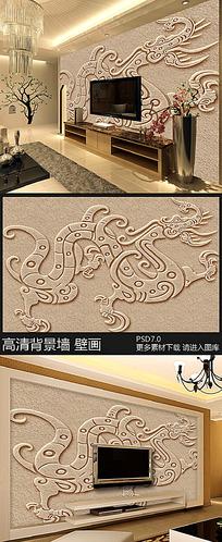古典龙图案浮雕砂岩电视背景墙壁画