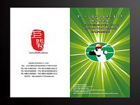 国际儿童棒球锦标赛封面