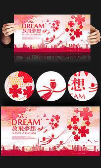 国外梦想创意海报