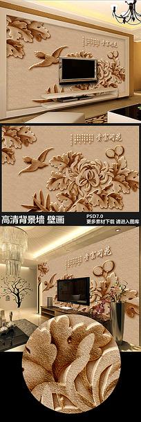 花开富贵砂岩浮雕电视背景墙