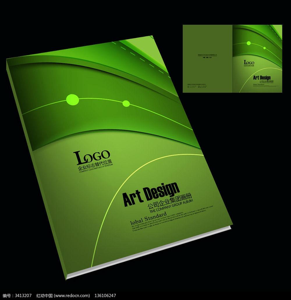化妆品宣传手册封面