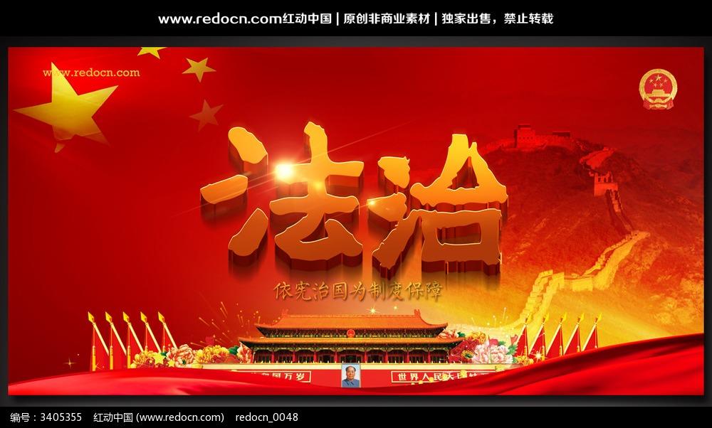 建立中国宪法保障机制宣传展板图片