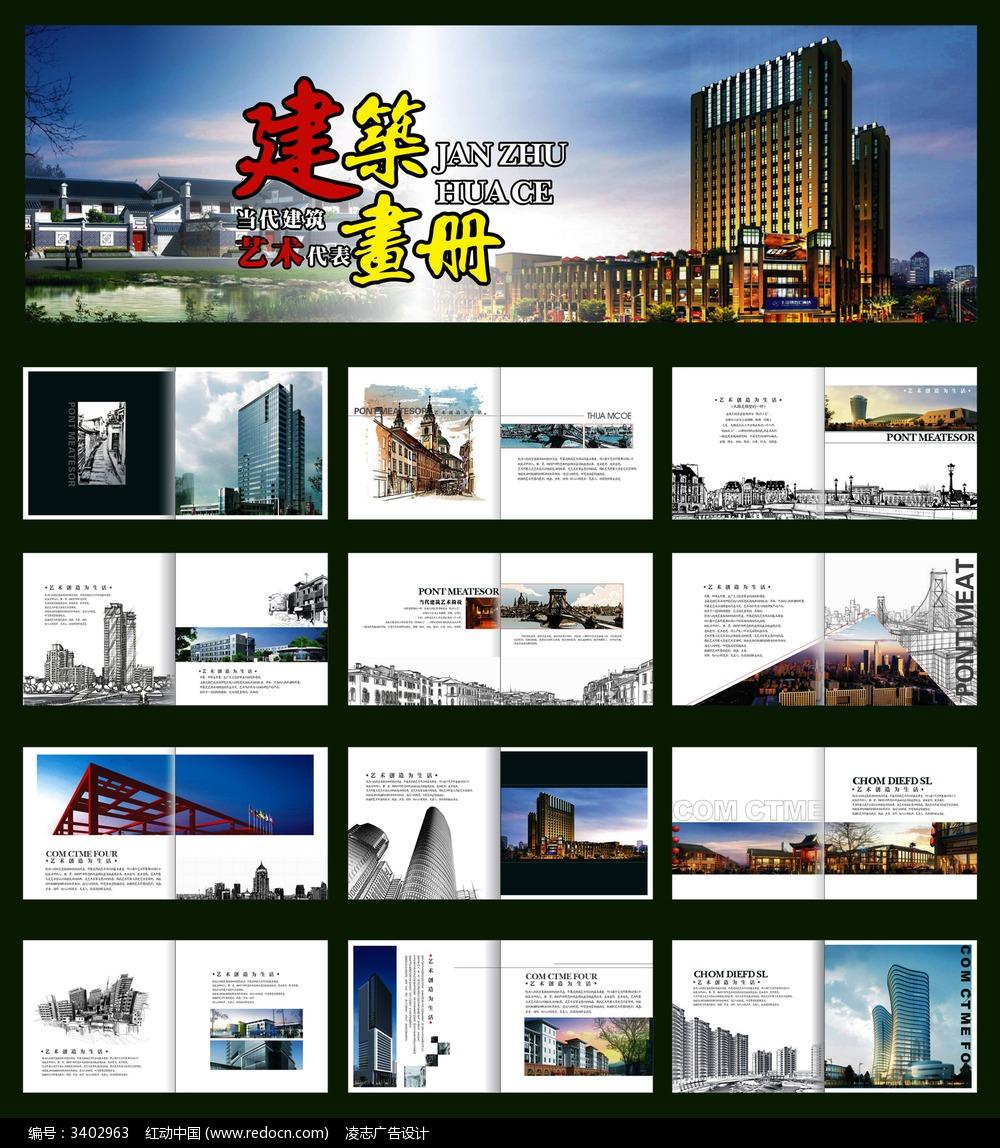 建筑装饰宣传广告模板
