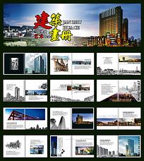 建筑画册设计模版