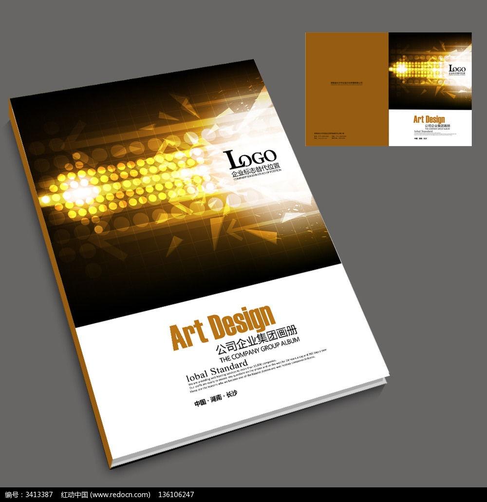 原创设计稿 画册设计/书籍/菜谱 封面设计 金融理财产品宣传册封面图片
