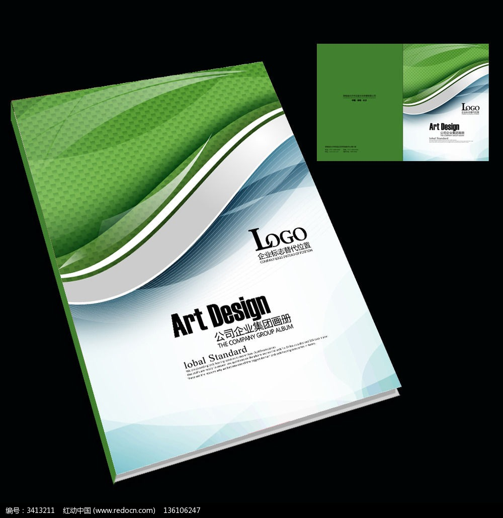 科技网络电子企业员工手册封面psd素材下载图片