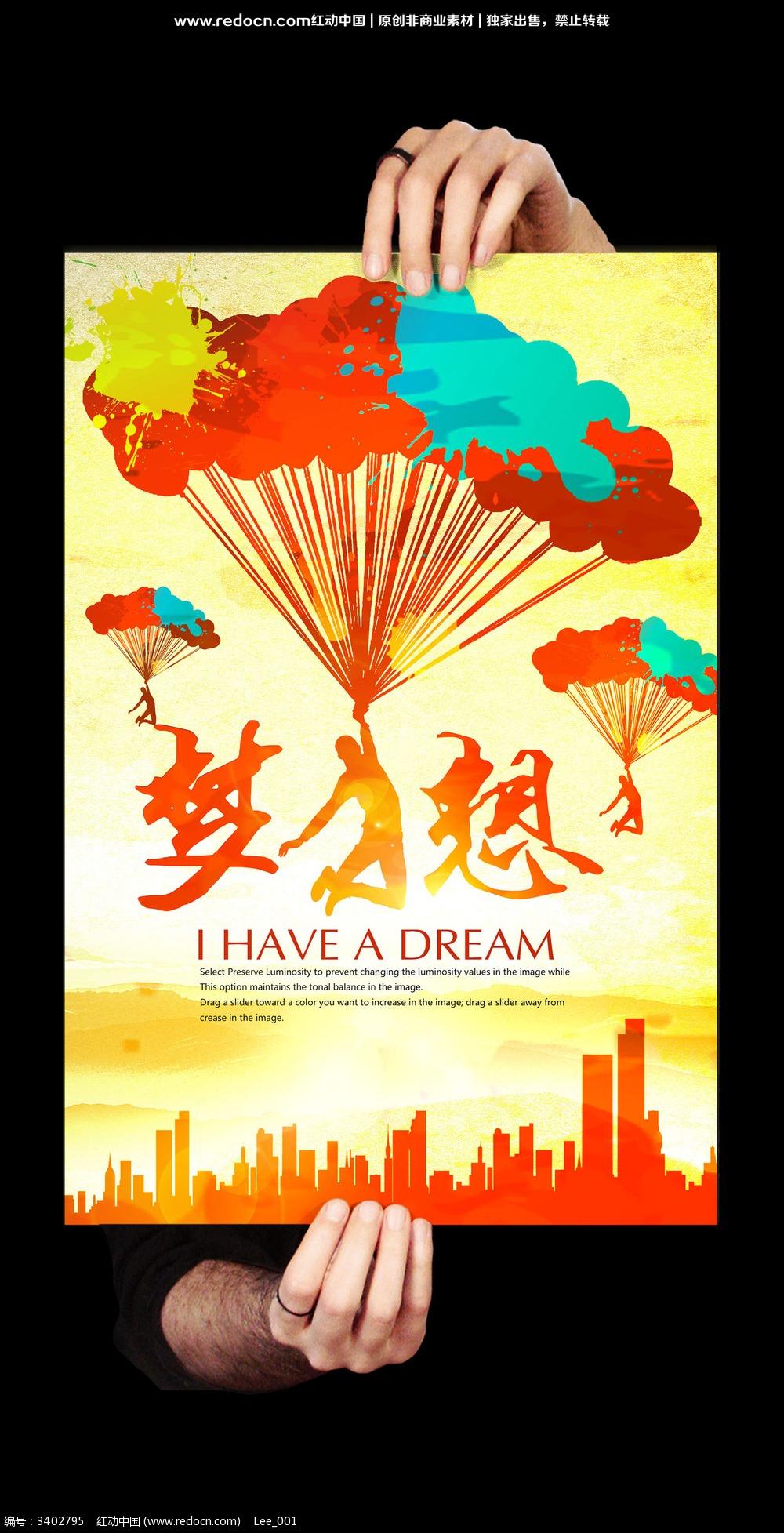 梦想手绘海报设计
