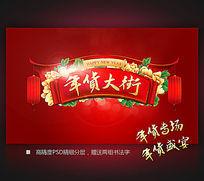 年货大街春节促销海报设计