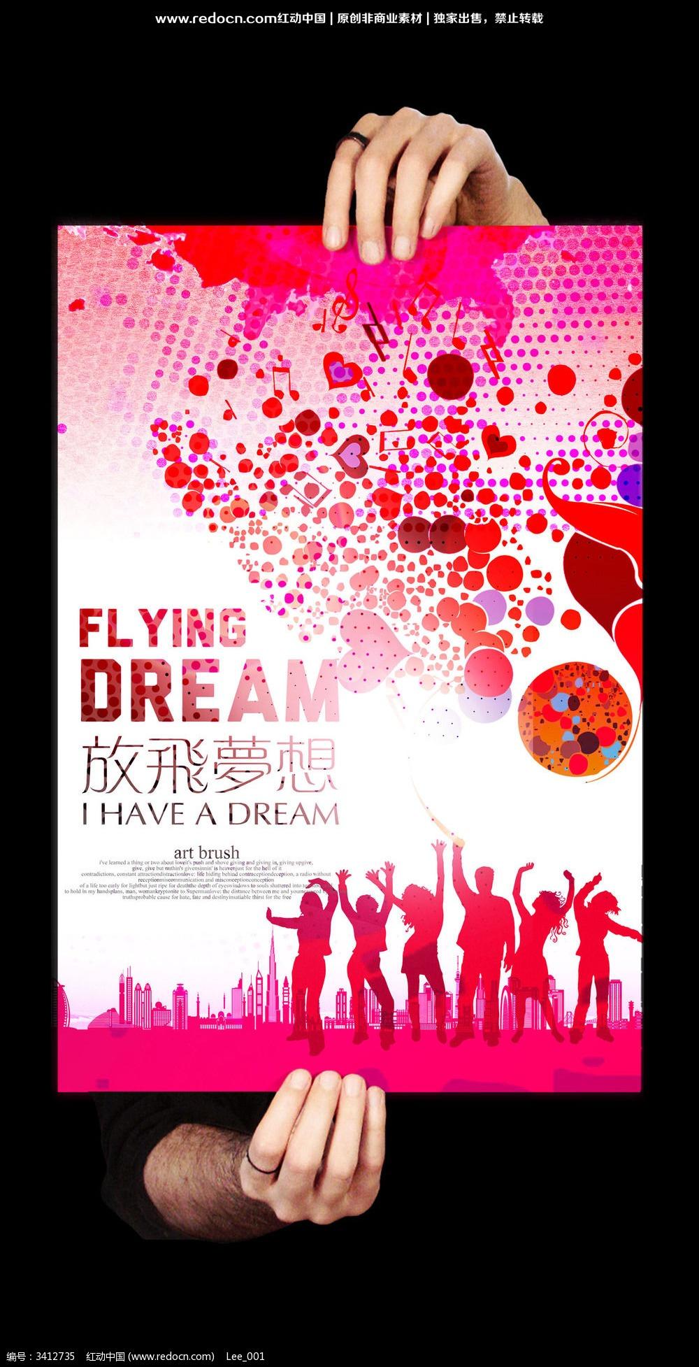 青春梦想海报设计图片