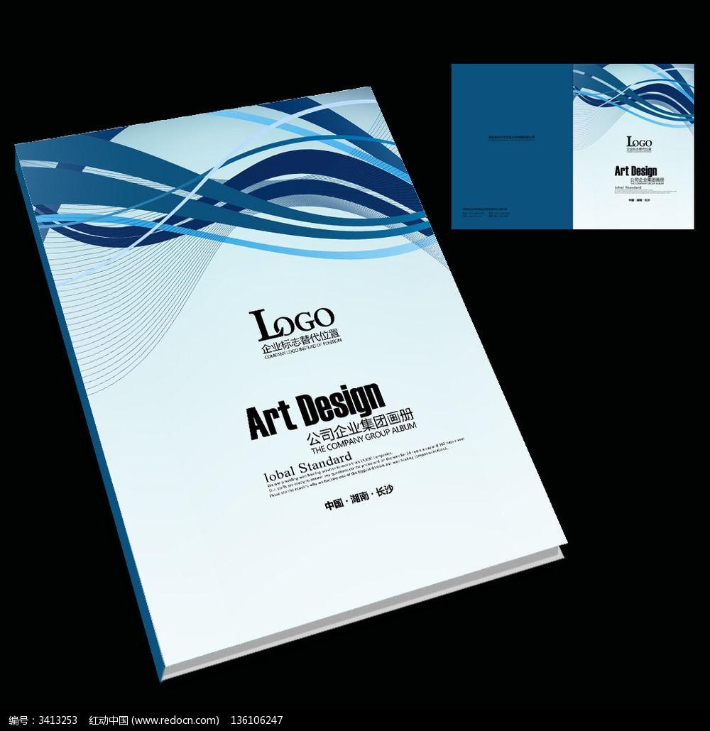 标签:企业内部手册封面设计