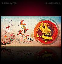 水墨2015羊年大吉宣传海报