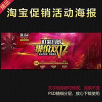 淘宝双11狂欢节轮播海报PSD模板