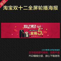 淘宝双十二服装海报PSD素材模板