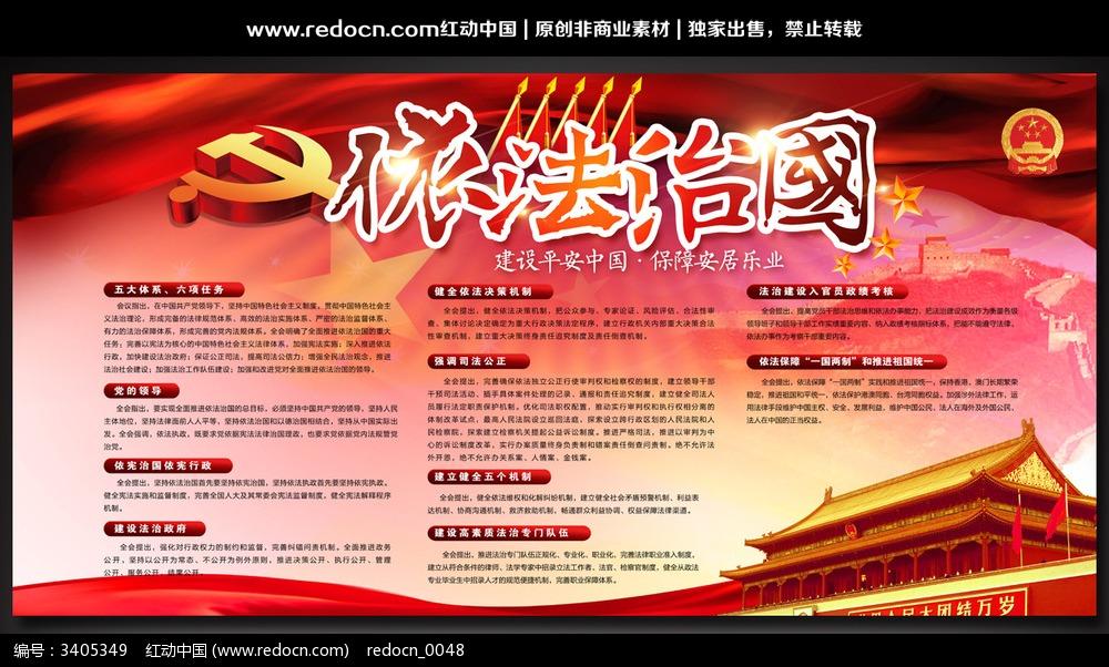 10款 中国梦展板宣传栏psd下载