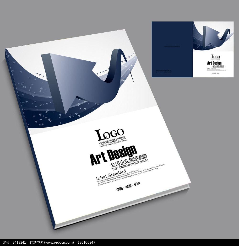 现代风科技企业画册图片