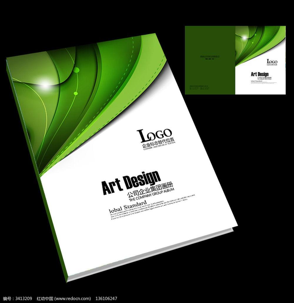 原创设计稿 画册设计/书籍/菜谱 封面设计 学校高档宣传册封面  请您图片