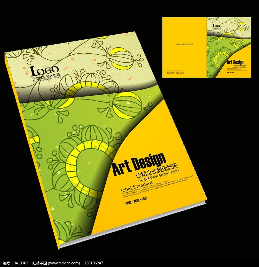 幼儿园宣传册封面