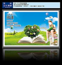 阅读校园文化展板