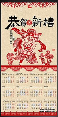 中国剪纸挂历图片