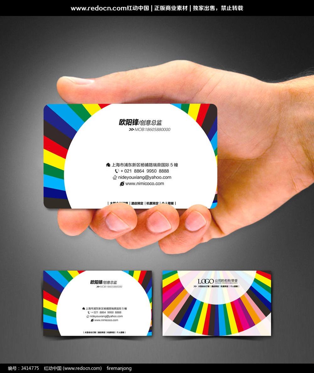 彩色广告设计图片名片个人ppt绘制v彩色怎么图图片