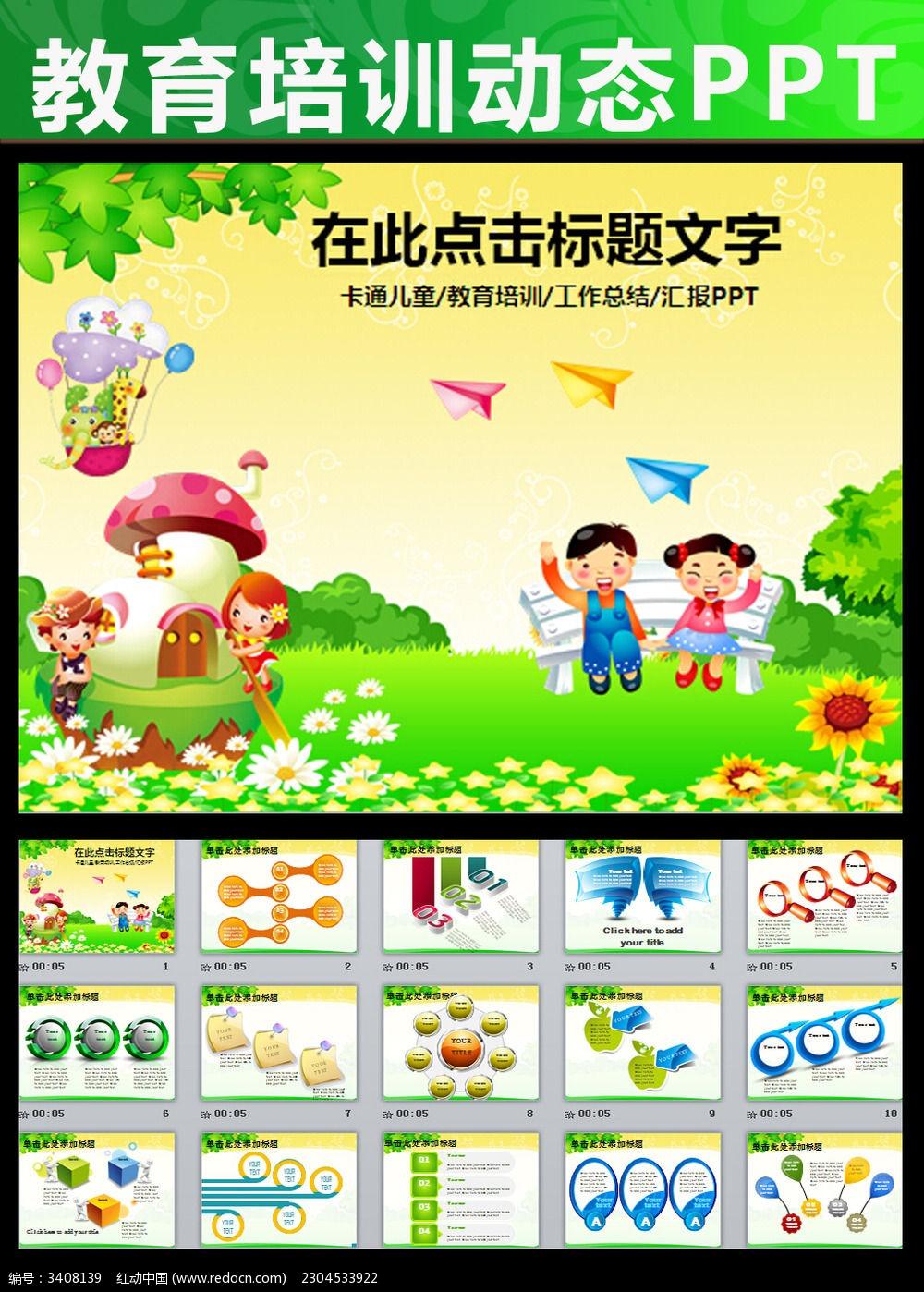 标签:动态PPT 学校教育PPT 儿童幼儿教育PPT 教学卡通PPT模板