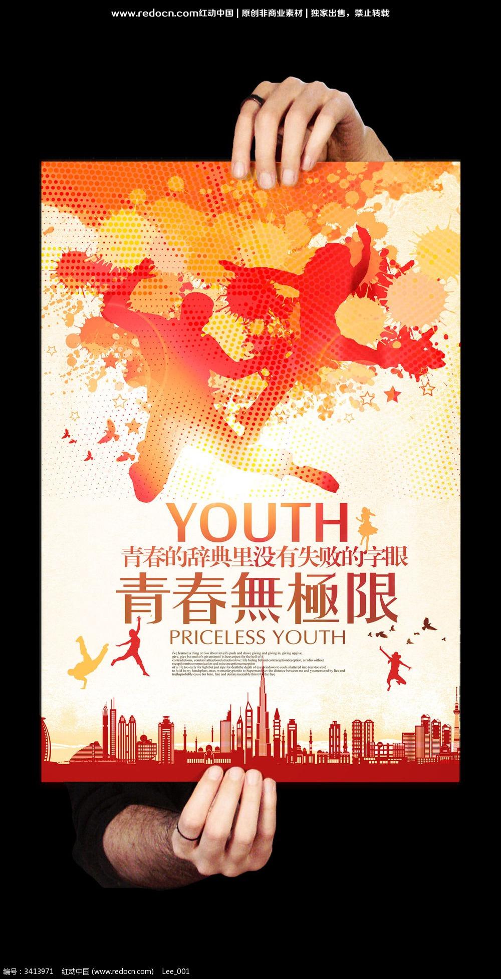 国外创意青春梦想海报