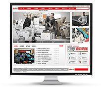 集团公司网站首页设计