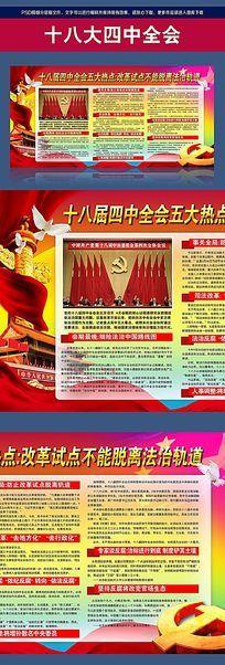 十八届四中全会五大热点改革详解宣传栏