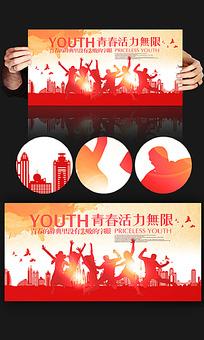 水墨青春海报创意