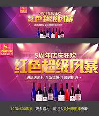 淘宝天猫红酒周年庆促销海报