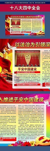 《建设平安中国保障安居乐业宣传展板》[psd 51.26 mb]